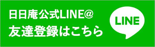 日日庵公式LINE@